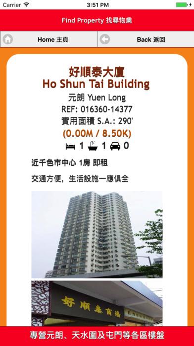 Fu Ying Property 富溋地產