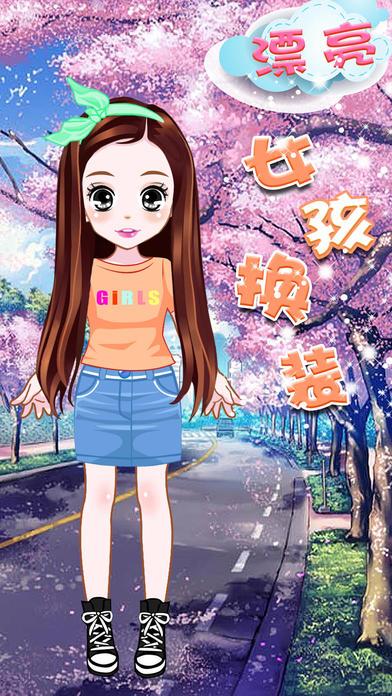女孩游戏®-漂亮女孩换装,女孩最爱玩