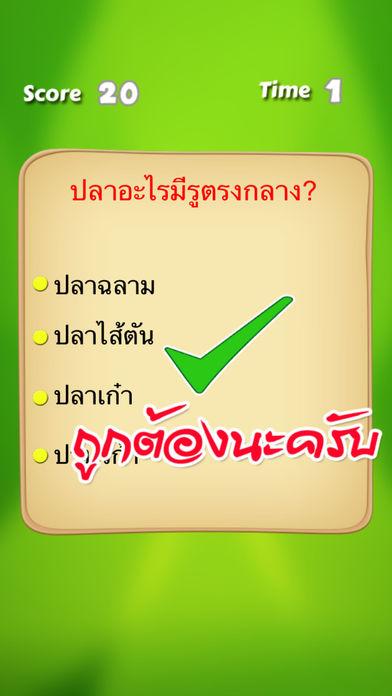 泰国有趣的问题