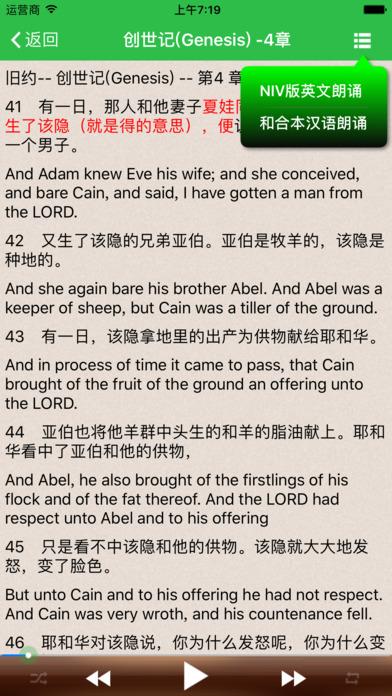微语圣经-新旧约全书