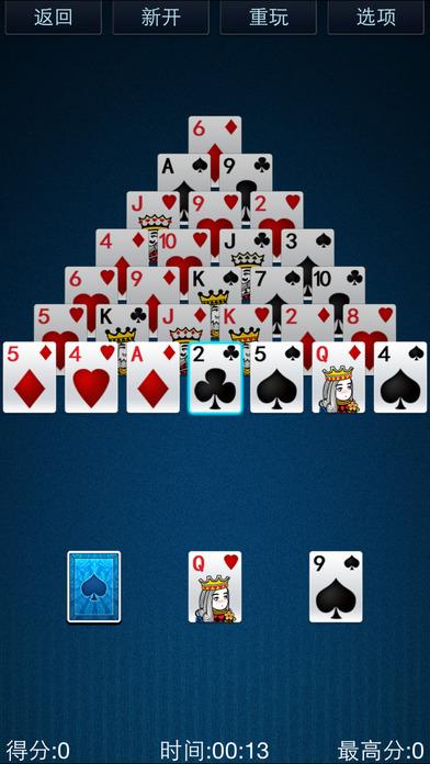口袋金字塔纸牌