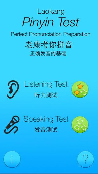 Laokang® Pinyin Test老康®考你拼音