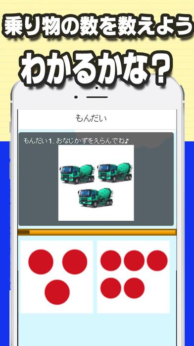 【乗り物の数】知育シリーズ~幼児・子供向け無料アプリ~