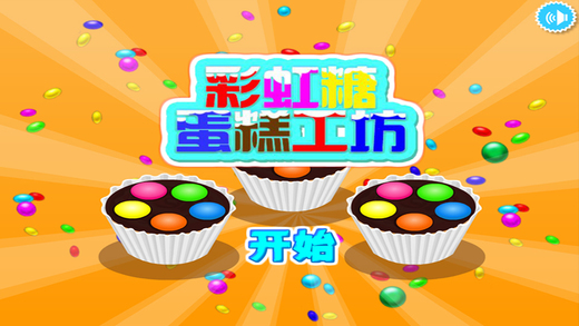 彩虹糖蛋糕工坊-中文