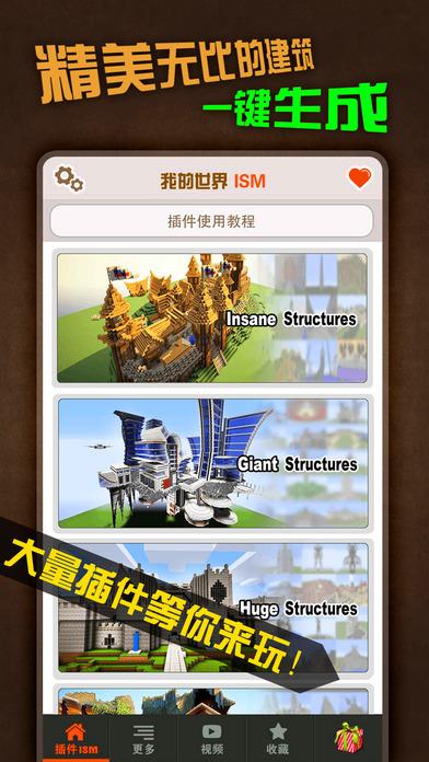 MC插件魔盒 for 我的世界 中文版
