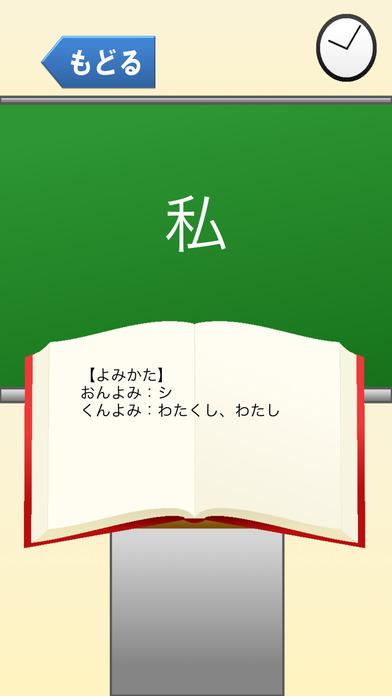 6年生の漢字 〜無料漢字ドリル〜