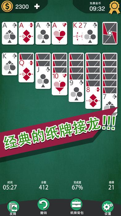 纸牌接龙-经典桌面棋牌游戏
