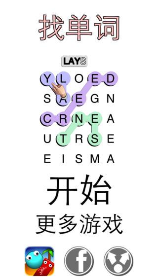找单词 ►