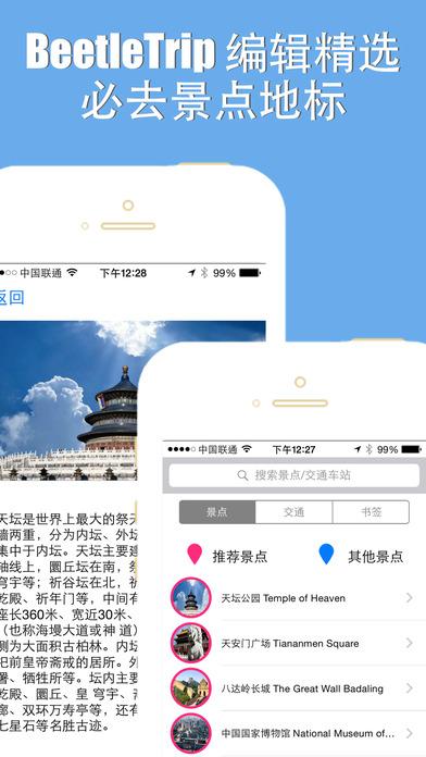 北京离线街道地图