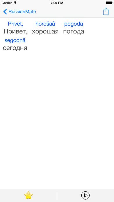 俄语助手 - 学习俄语发音