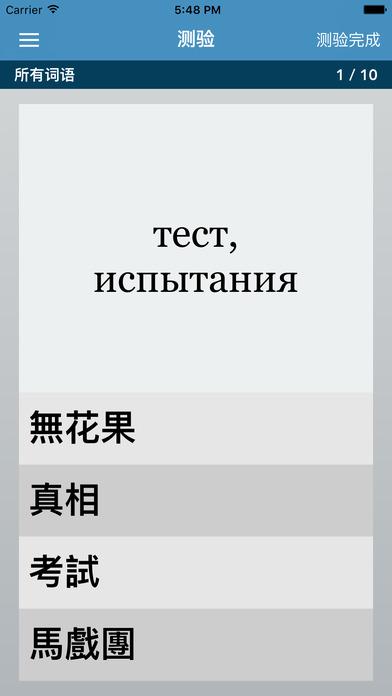学俄语 - AccelaStudy®