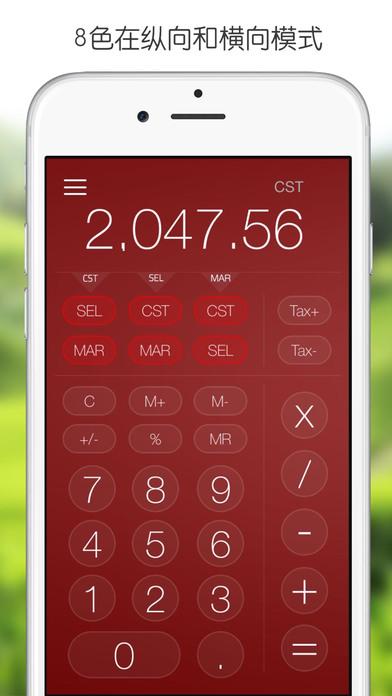 商业计算器(成本,利润,保证金,税)