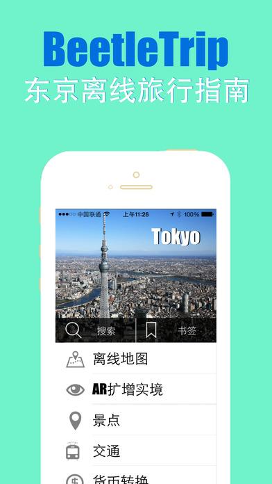 东京旅游指南地铁日本甲虫离线地图 Tokyo travel guide and offline city map, BeetleTrip metro tram JR train trip advisor