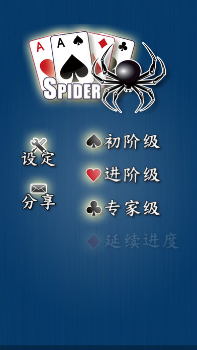 ⊲蜘蛛接龙 :)