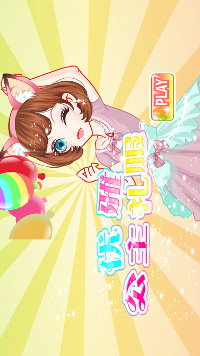 公主化妆舞会® - 女生的梦幻水疗换装游戏