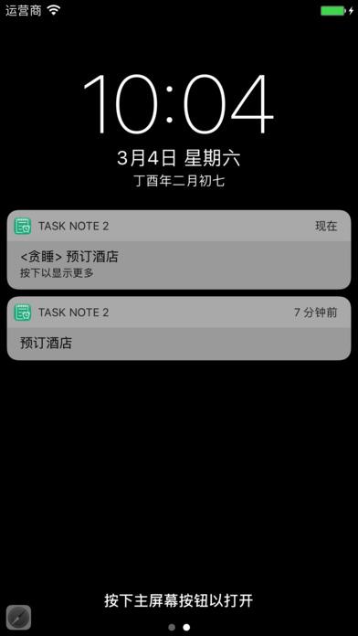 Task Note 2 - 简单的提示备忘录