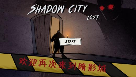 Shadow City:Lost 暗影城:迷失逃脱(逃生游戏)