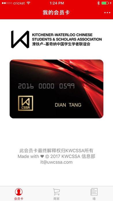 KWCSSA会员卡