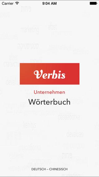 Verbis Dictionary -中文 - 德语管理術語詞典. Verbis Dictionary – Deutsch — Chinesisch Wörterbuch der Management Begriffe