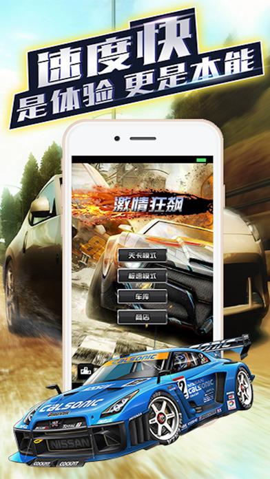 2017最新2D模拟赛车 CC飞车