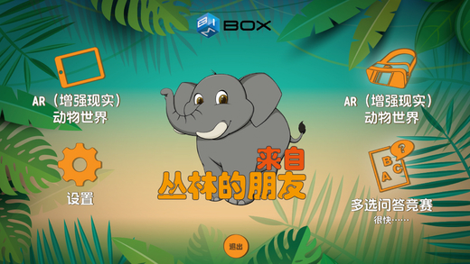 BIMBOX – 来自丛林的朋友