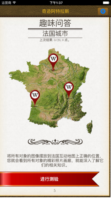 """法国。""""奇迹阿特拉斯""""趣味问答。Pro."""