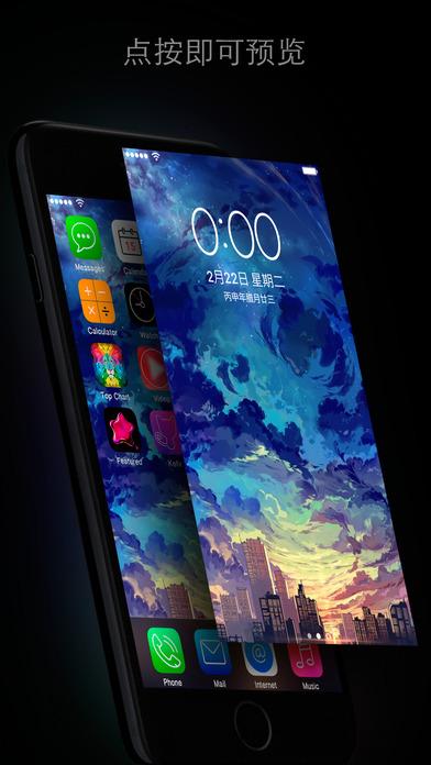 精选壁纸 - 百万超高清手机主题 和 墙纸
