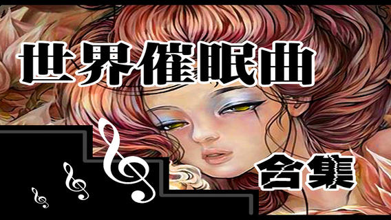 (有声)祝君好梦-世界 催眠 曲 大全
