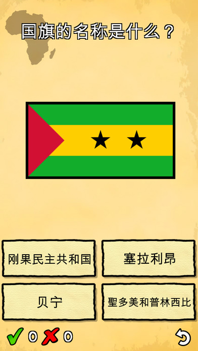 Name the Nations - 地理测试