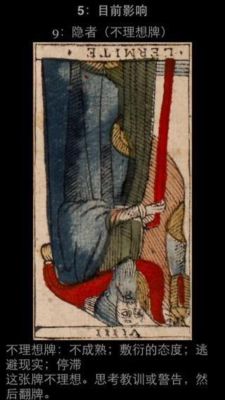 原始版马赛塔罗牌由吉恩∙多达尔(Jean Dodal)设计,全副完整