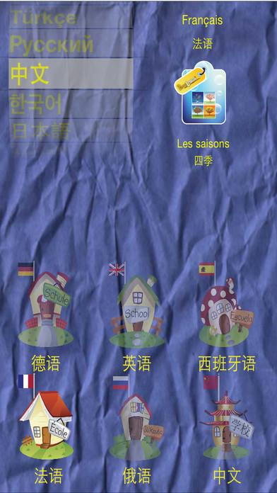 四季 - PetraLingua® 课程将教您学习基本的 英语, 西班牙语, 法语, 德语, 中文 和 俄语