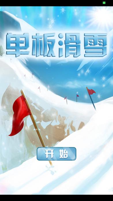 单板校园滑雪