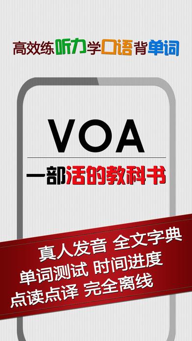 VOA美国之音HD 每日英语听力学习通