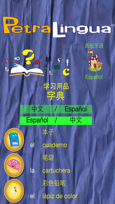 学习用 品 - PetraLingua® 课程将教您学习基本的 英语, 西班牙语, 法语, 德语, 中文 和 俄语