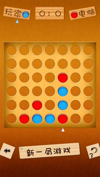 欢乐四子棋