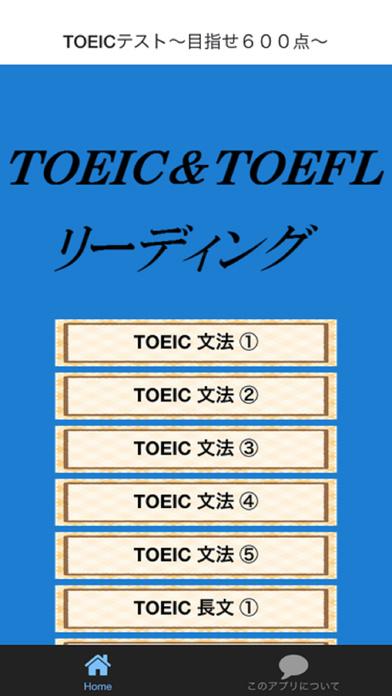 TOEIC目指せ600点 Reading に関する問題集 昇進・就職・転職に有利な資格