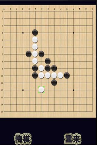传统五子棋
