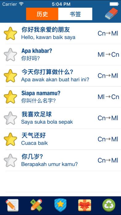 马来 中国 翻译 - 字典 马来西亚