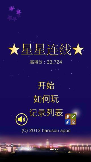 星星连线 〜连星星的益智游戏〜