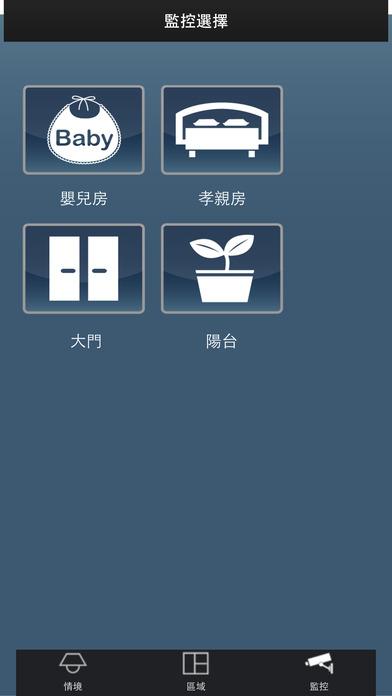 T-Home 智慧家控 (TONNET 通航國際)