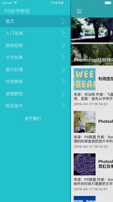 PS自学教程 For Photoshop