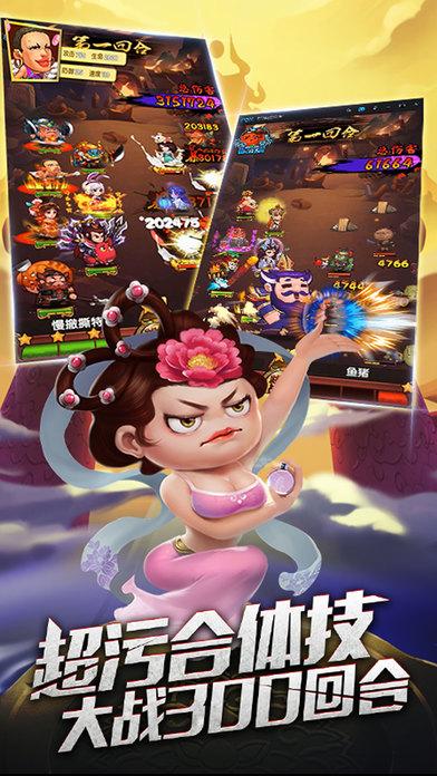 卡牌™西游戏三国(回合手游大作战)