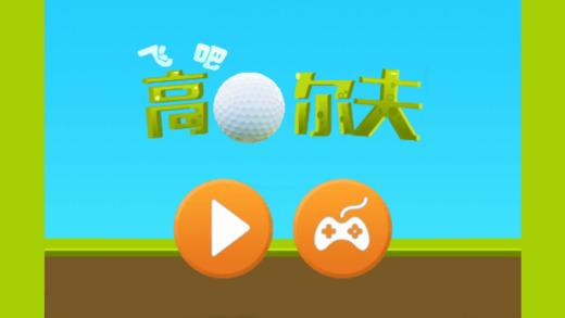 趣味高尔夫球 —— 一杆进球好玩模拟游戏!