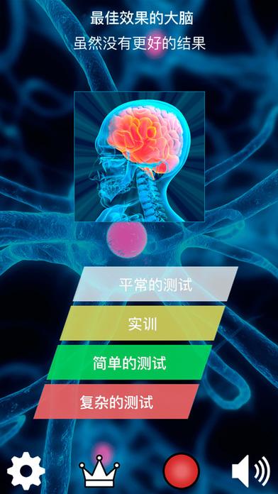 脑年龄的试验! 逻辑问题, 训练和智力测试. (IQ game/智商游戏)