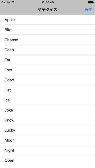 EnglishQuiz - 英文の意味を聞いて英単語を答えよう