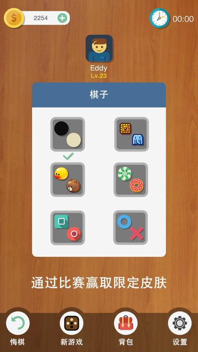 五子棋大师Go - 国民第一免费休闲小游戏