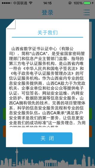 SXCA认证助手