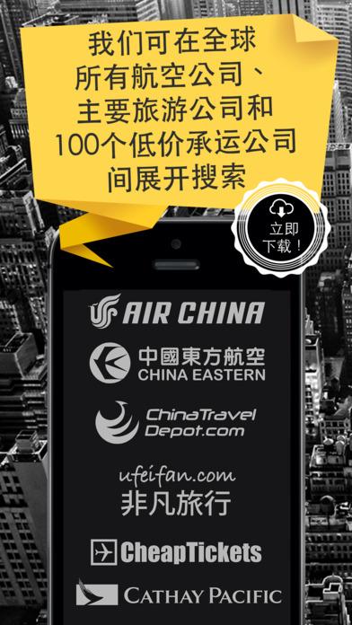 廉价航班!搜索廉价航班,比较低价航线,最佳机票特惠和机票 – Air China, Eastern, Southern, Cathay Pacific Cheap Flight Search 这里预订廉价航班