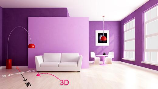 指南针相机3D: 看房利器