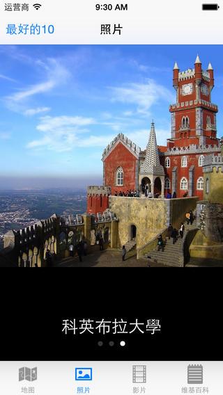 葡萄牙10大旅游胜地 - 来看到的最好的东西旅游指南